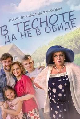 Постер фильма В тесноте, да не в обиде (2015)