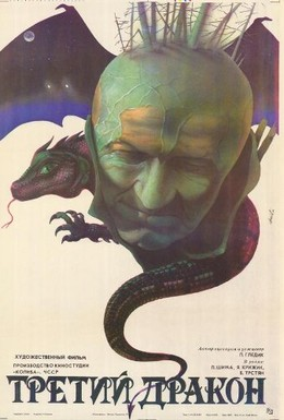 Постер фильма Третий дракон (1985)
