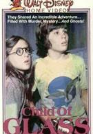 Ребенок из стекла (1978)