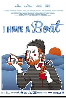 Постер фильма У меня есть лодка (2012)