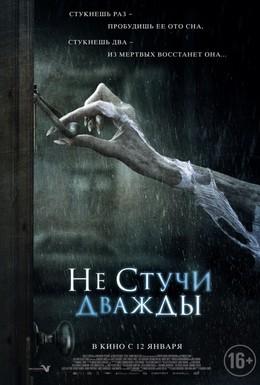 Постер фильма Не стучи дважды (2016)