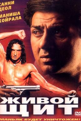 Постер фильма Живой щит (2000)