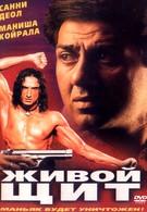 Живой щит (2000)