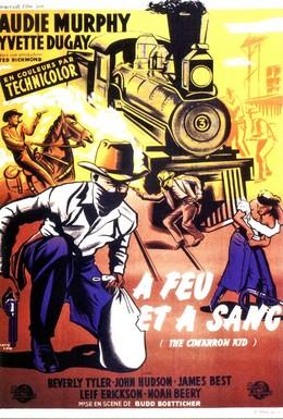 Постер фильма Симаррон Кид (1952)