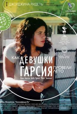 Постер фильма Как девушки Гарсия провели лето (2005)