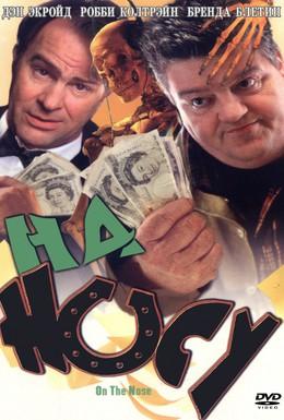 Постер фильма На носу (2001)