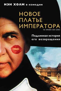 Постер фильма Новое платье императора (2001)