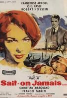 Кто знает (1957)