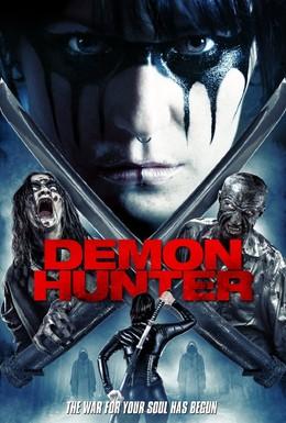 Постер фильма Тарин Баркер: Охотник на демонов (2016)