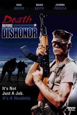 Постер фильма Смерть превыше бесчестья (1987)