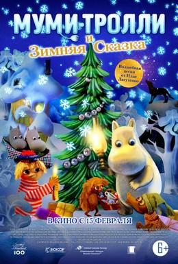 Постер фильма Муми-тролли и зимняя сказка (2017)