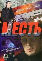 Месть (2007)