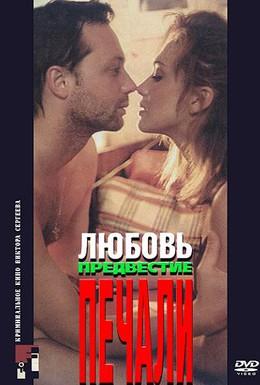 Постер фильма Любовь, предвестие печали (1994)