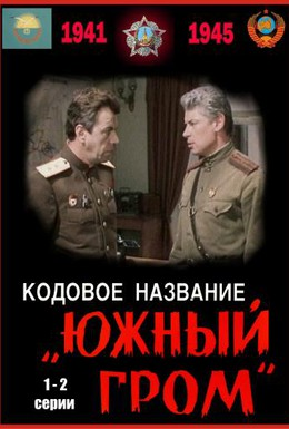 Постер фильма Кодовое название Южный гром (1980)