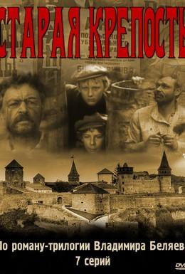Постер фильма Старая крепость (1973)