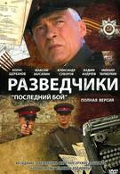 Разведчики: Последний бой (2008)
