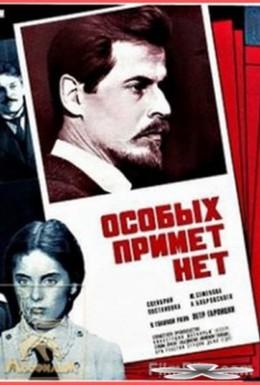 Постер фильма Особых примет нет (1978)