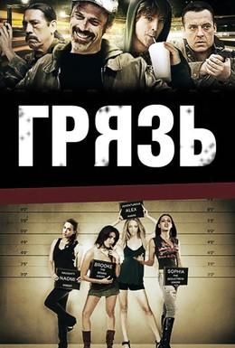 Постер фильма Грязь (2009)