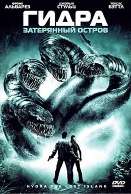 Постер фильма Гидра: Затерянный остров (2009)
