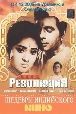 Постер фильма Революция (1968)
