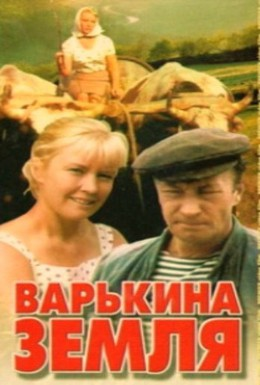 Постер фильма Варькина земля (1969)