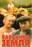 Варькина земля (1969)