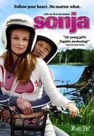 Соня (2006)