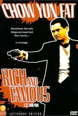 Постер фильма Богат и знаменит (1987)