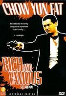 Богат и знаменит (1987)