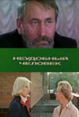 Постер фильма Неудобный человек (1985)