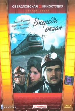 Постер фильма Впереди океан (1983)