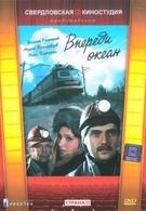 Впереди океан (1983)
