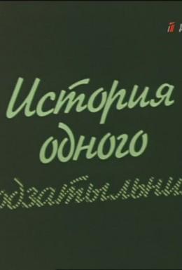 Постер фильма История одного подзатыльника (1980)