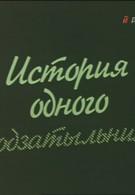 История одного подзатыльника (1980)