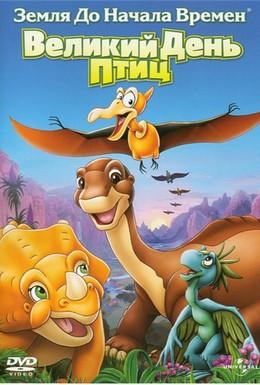 Постер фильма Земля до начала времен 12: Великий День птиц (2006)