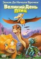 Земля до начала времен 12: Великий День птиц (2006)