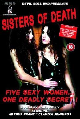 Постер фильма Сестры смерти (1976)