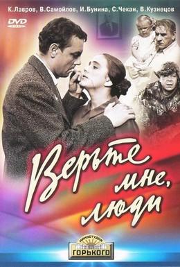 Постер фильма Верьте мне, люди (1964)