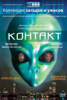 Постер фильма Контакт (1989)