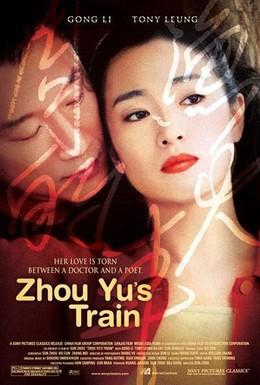 Постер фильма Поезд Джо Ю (2002)