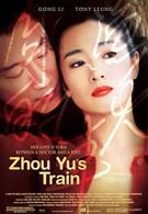 Поезд Джо Ю (2002)