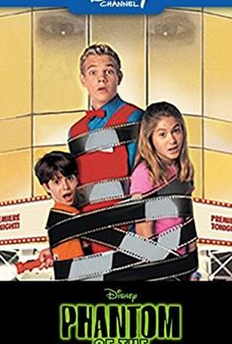 Постер фильма Фантом Мегаплекса (2000)