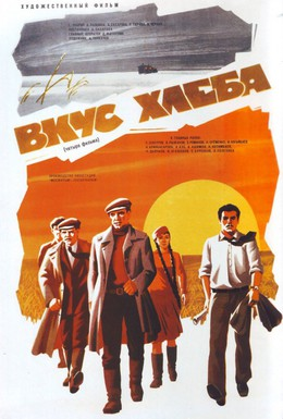 Постер фильма Вкус хлеба (1979)