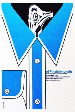 Постер фильма На край света (1975)