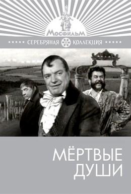 Постер фильма Мертвые души (1960)
