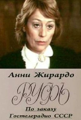 Постер фильма Руфь (1989)