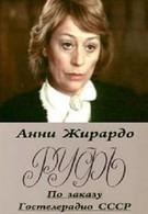 Руфь (1989)