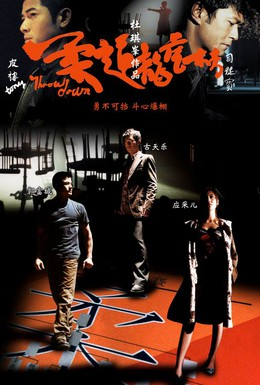 Постер фильма Бросок вниз (2004)