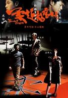 Бросок вниз (2004)