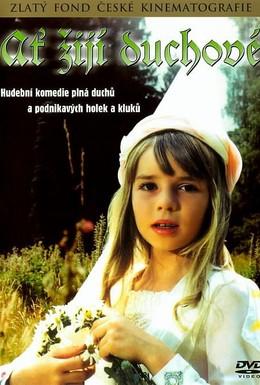 Постер фильма Да здравствуют духи! (1977)